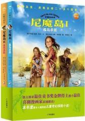尼魔岛Ⅰ——孤岛求援(试读本)