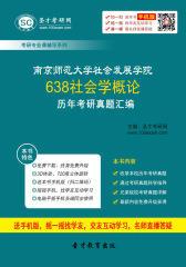南京师范大学社会发展学院638社会学概论历年考研真题汇编