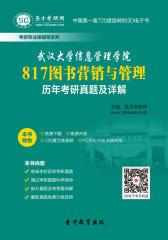 武汉大学信息管理学院817图书营销与管理历年考研真题及详解