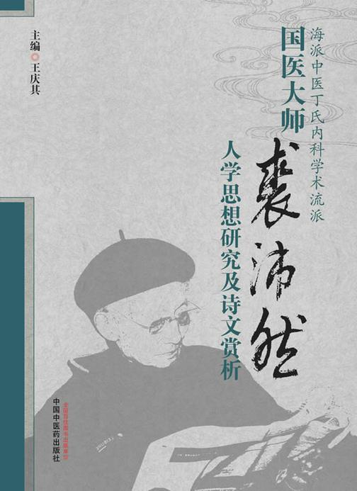 国医大师裘沛然人学思想研究及诗文赏析