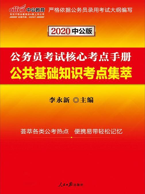 公务员考试用书中公2020公务员考试核心考点手册公共基础知识考点集萃