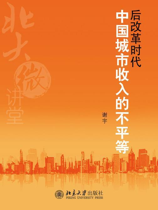 北大微讲堂:后改革时代中国城市收入的不平等