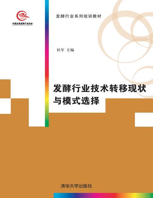 发酵行业技术转移现状与模式选择(仅适用PC阅读)