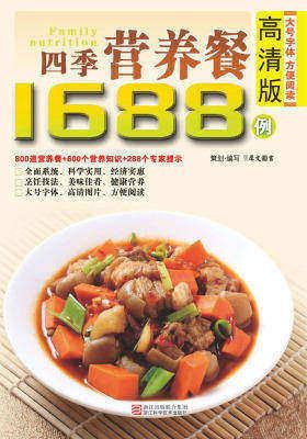 高清版:四季营养餐1688例(仅适用PC阅读)