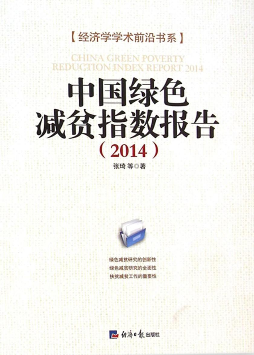 中国绿色减贫指数报告2014
