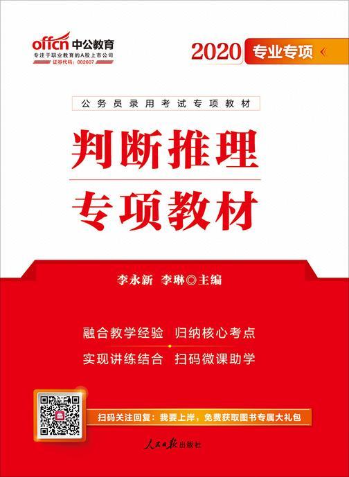 公务员考试用书中公2020公务员录用考试专项教材判断推理