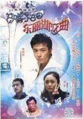 东丽湖恋曲(影视)