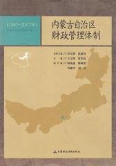 内蒙古自治区财政管理体制(1947-2007年)