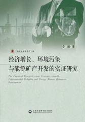 经济增长、环境污染与能源矿产开发的实证研究