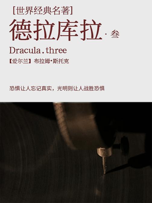 经典名著:德拉库拉-3