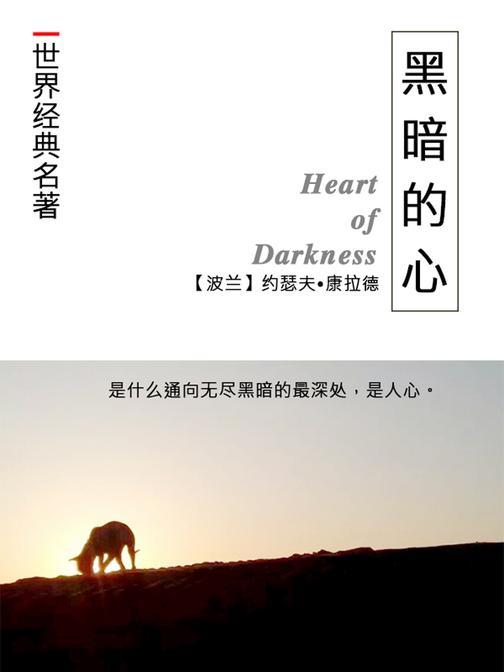 经典名著:黑暗的心