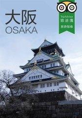 大阪(TripAdvisor猫途鹰旅行指南)(电子杂志)
