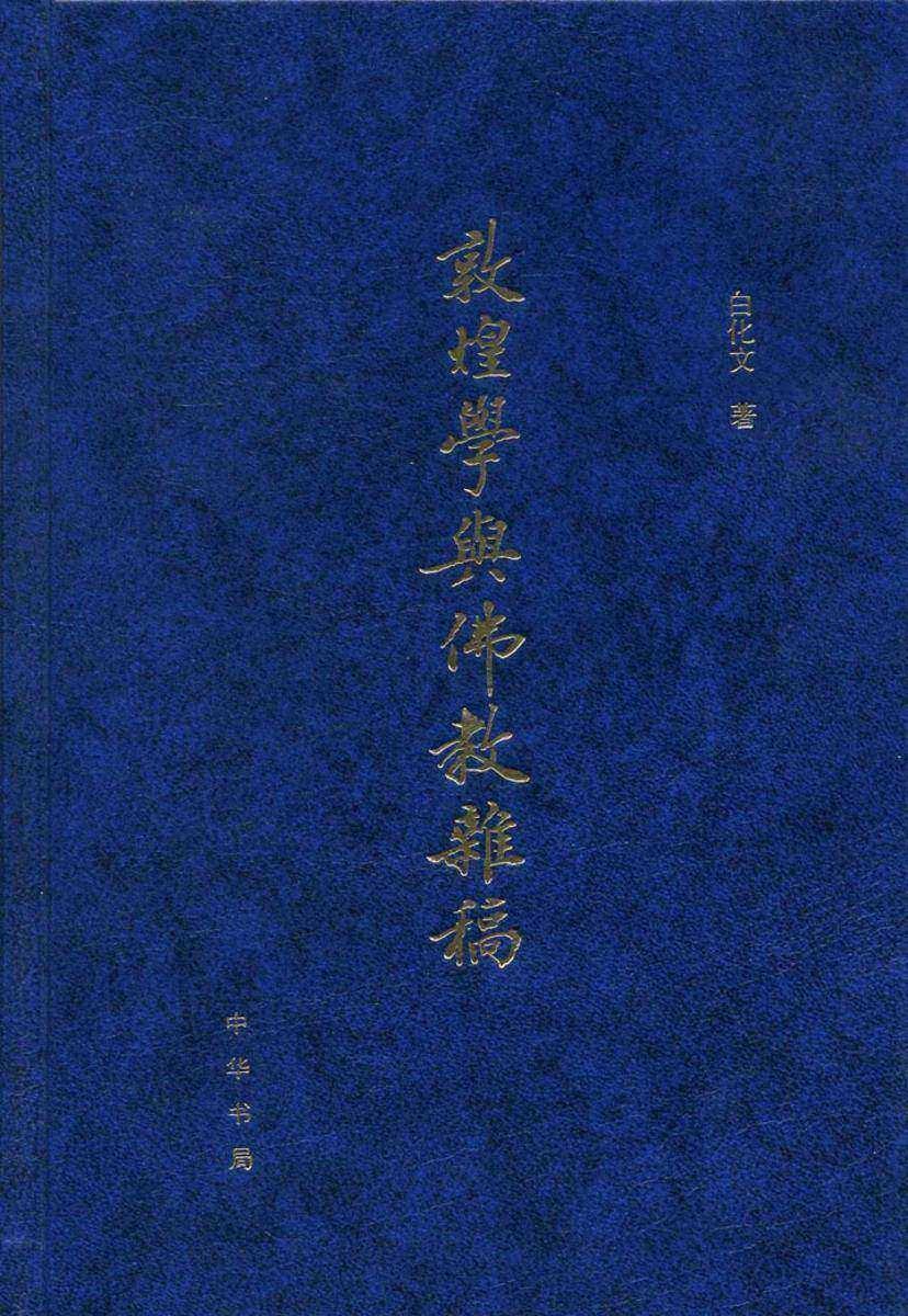 敦煌学与佛教杂稿