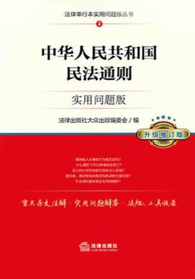 中华人民共和国民法通则:实用问题版
