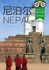 尼泊尔(TripAdvisor猫途鹰旅行指南)(电子杂志)