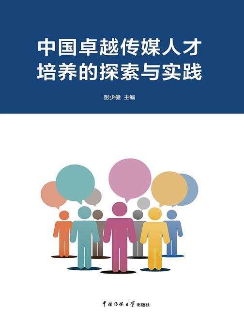 中国卓越传媒人才培养 正文