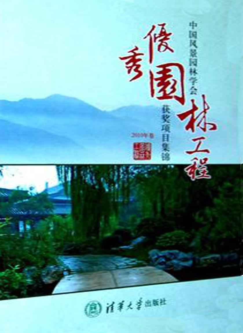 中国风景园林学会优秀园林工程获奖项目集锦.2010年卷