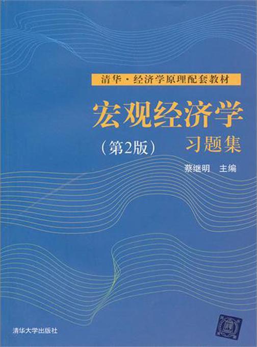 宏观经济学习题集(第2版)(仅适用PC阅读)