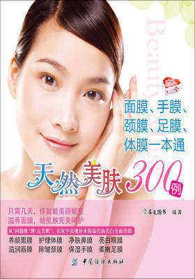 天然美肤300例:面膜、手膜、颈膜、足膜、体膜一本通(仅适用PC阅读)