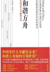 和谐方舟——中国拿什么奉献给未来(试读本)