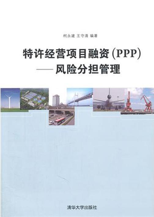 特许经营项目融资(PPP):风险分担管理(仅适用PC阅读)