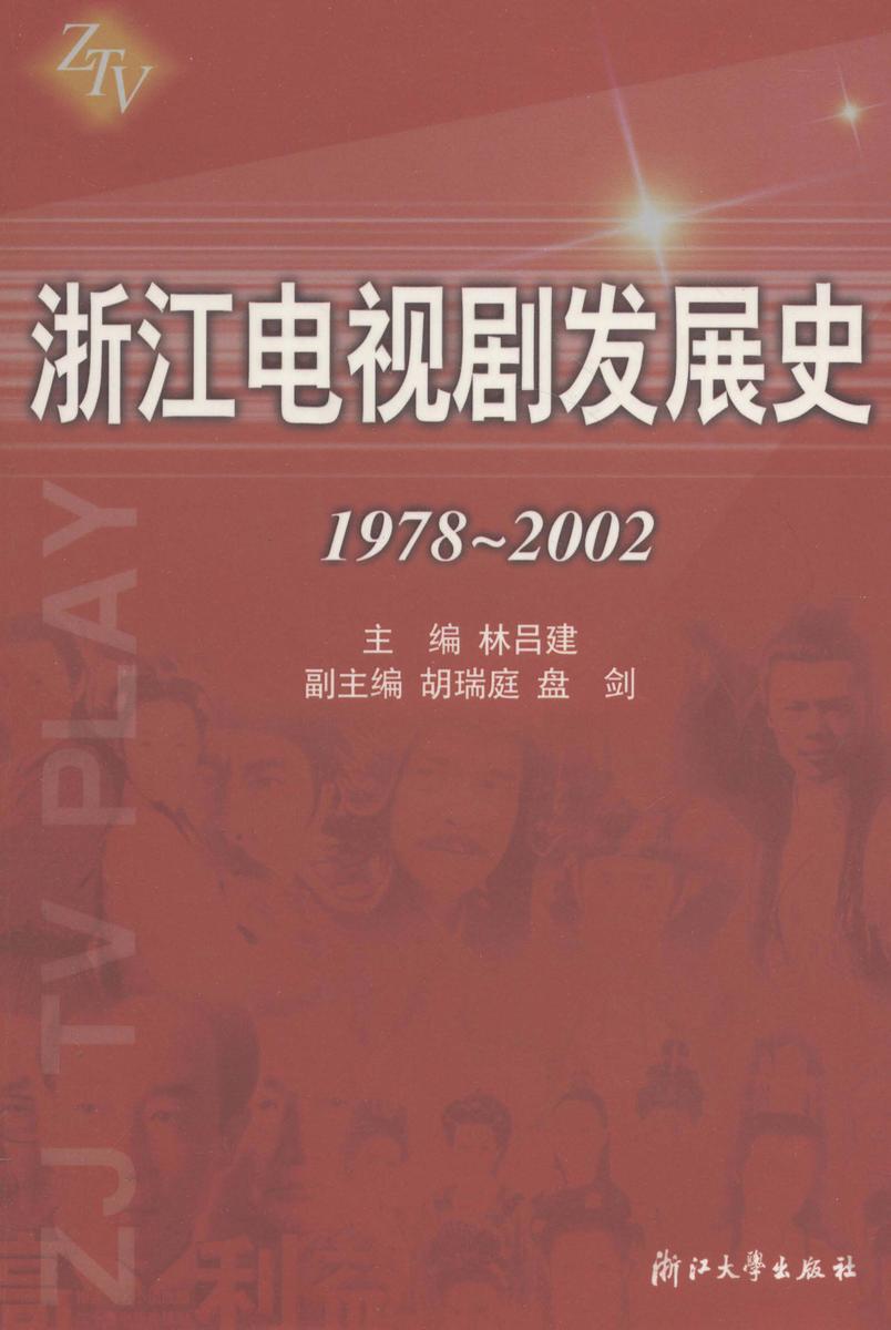 浙江电视剧发展史(1978~2002)(仅适用PC阅读)