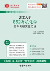 南京大学852有机化学历年考研真题汇编