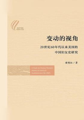 变动的视角:20世纪60年代以来美国的中国妇女史研究