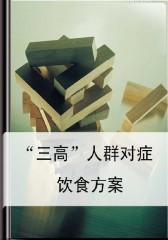 """""""三高""""人群对症饮食方案(仅适用PC阅读)"""