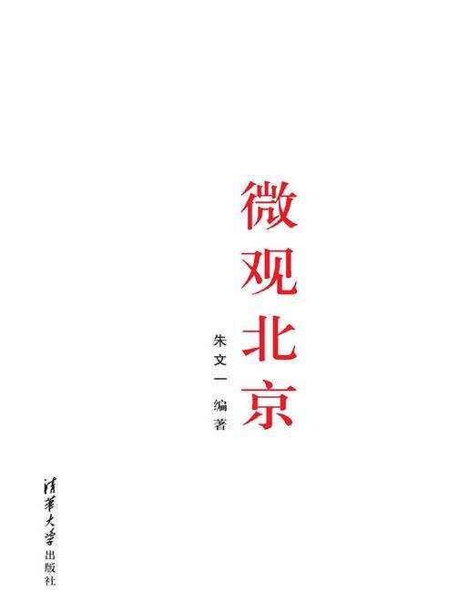 微观北京(仅适用PC阅读)