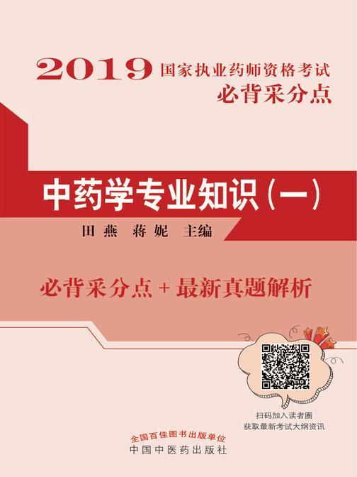 2019国家执业药师资格考试必背采分点.中药学专业知识(一)
