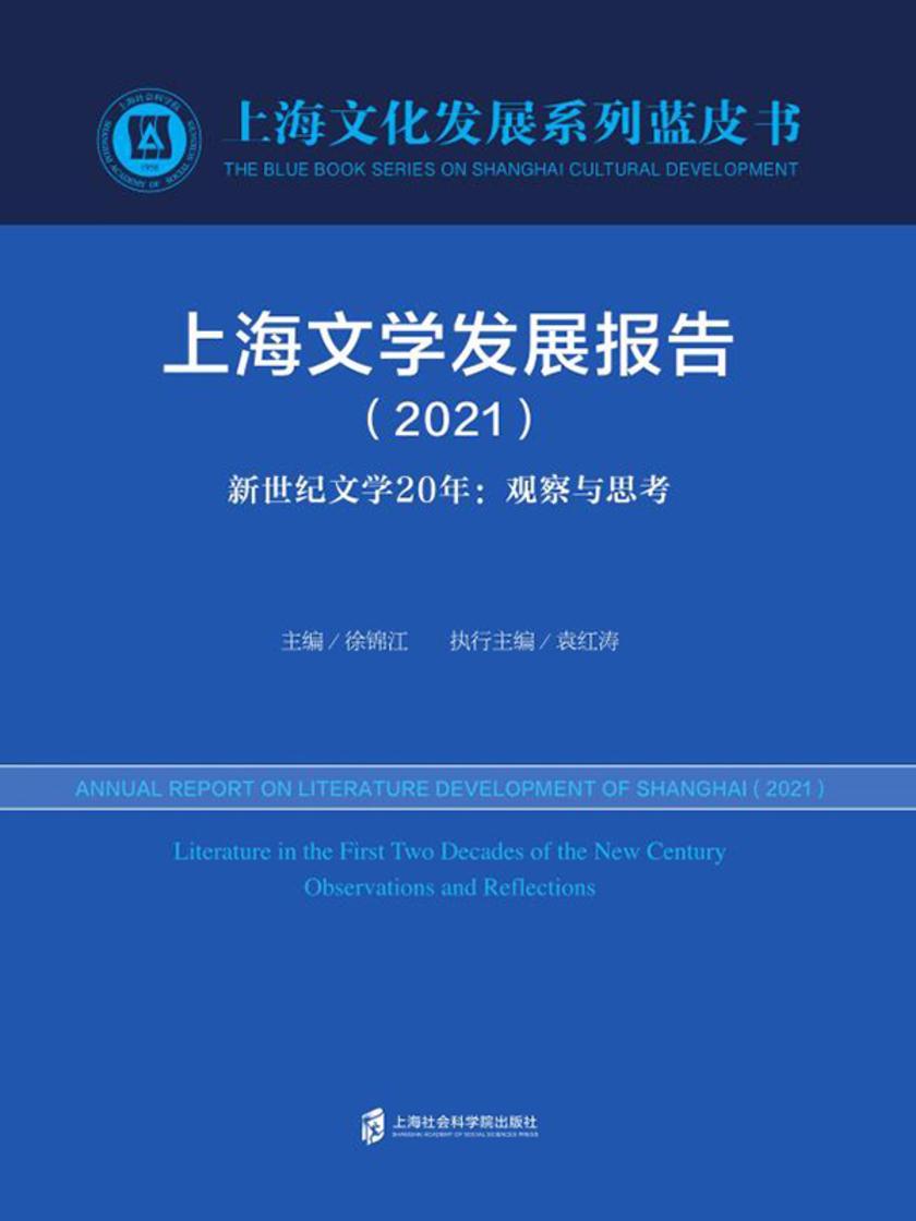 上海文学发展报告(2021) 新世纪文学20年:观察与思考