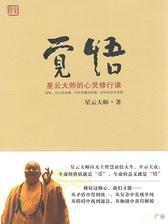 觉悟——星云大师的心灵修行课
