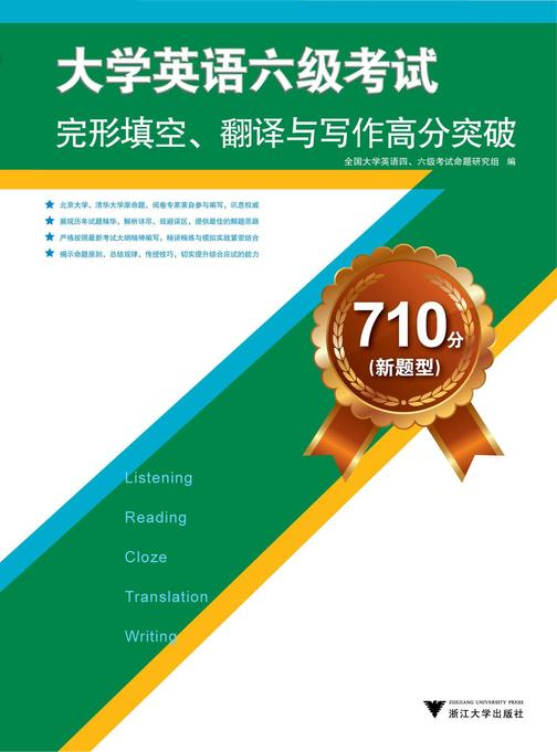 710分(新题型)大学英语六级考试完形填空、翻译与写作高分突破