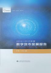 2014-2015年度数字货币发展报告
