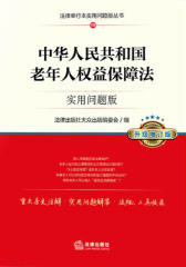中华人民共和国老年人权益保障法:实用问题版(升级增订版)