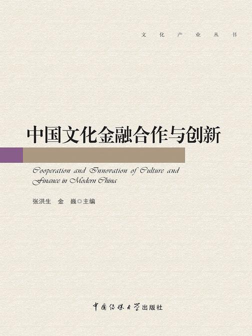 中国文化金融合作与创新