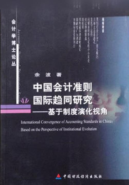 中国会计准则国际趋同研究:基于制度演化视角
