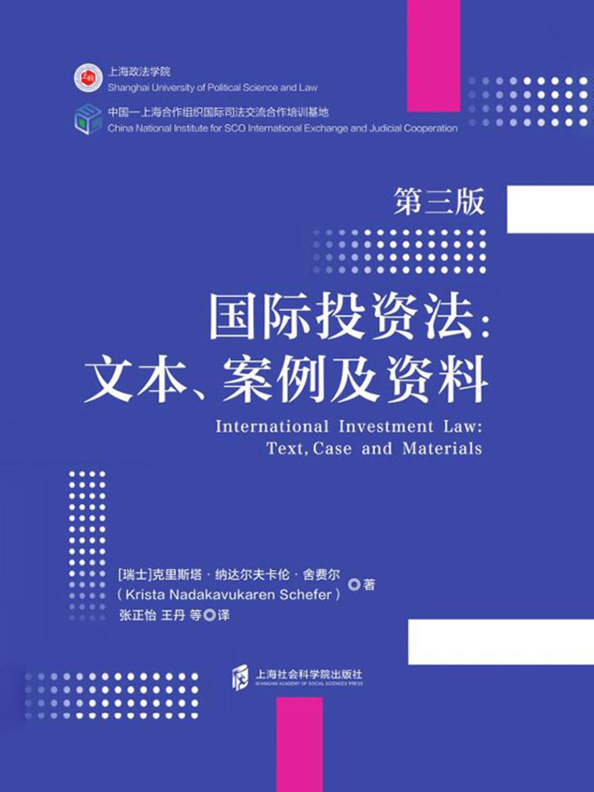 国际投资法:文本、案例及资料