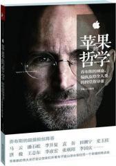 苹果的哲学(乔布斯给中国CEO的四堂必修课)(试读本)