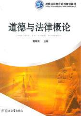 道德与法律概论