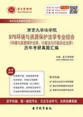 南京大学法学院976环境与资源保护法学专业综合(环境与资源保护法学、行政法与行政诉讼法学)历年考研真题汇编