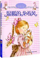 温暖的龙卷风(莎拉公主小说3,起源于澳大利亚,风靡全球,作品销量超过1000000册,被翻译成法语、西班牙语、意大利语等多种语言。)(试读本)