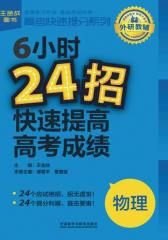 6小时24招快速提高高考成绩(物理)