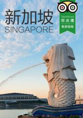 新加坡(TripAdvisor猫途鹰旅行指南)(电子杂志)