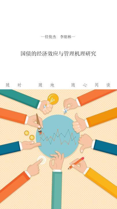 国债的经济效应与管理机理研究