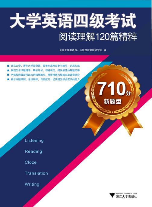 710分(新题型)大学英语四级考试阅读理解120篇精粹