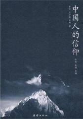 中国人的信仰(试读本)