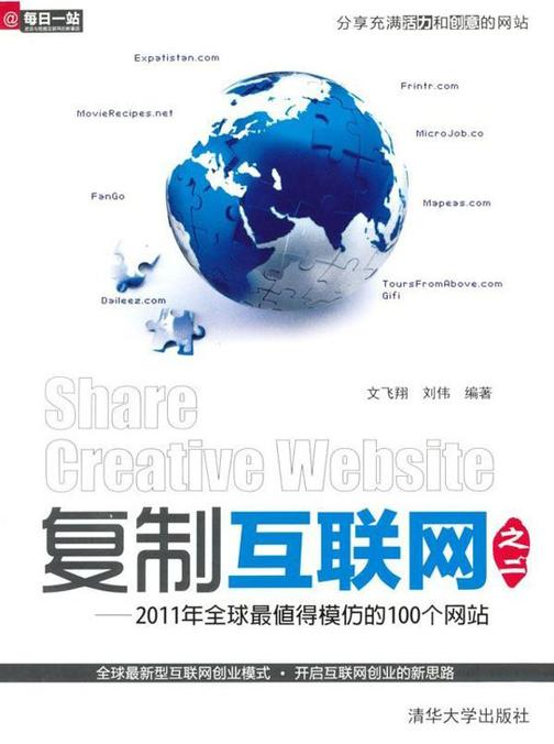 复制互联网之二——2011年全球最值得模仿的100个网站