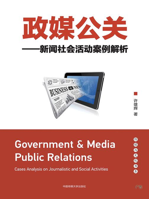政媒公关——新闻社会活动案例解析